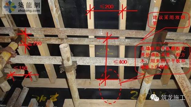 1楼板支模木龙骨或型钢布置要求均匀,净空间距不超出200mm(板厚150mm